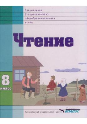 Чтение : Учебник для 8 класса специальных (коррекционных) образовательных учреждений VIII вида