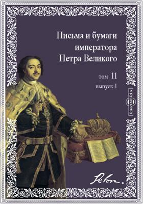 Письма и бумаги императора Петра Великого: документально-художественная литература. Т. 11, Вып. 1. (январь - 12 июля 1711 г.)