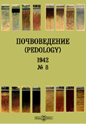Почвоведение = Pedology. № 8. 1942 г