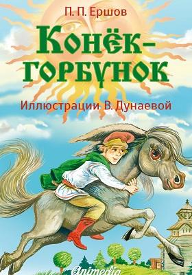 Конёк-горбунок: сказка