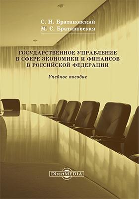 Государственное управление в сфере экономики и финансов в Российской Федерации: учебное пособие