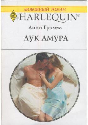 Лук Амура = The Spanish Billionaire's Pregnant Wife : Роман