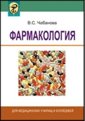 Фармакология: учебное пособие