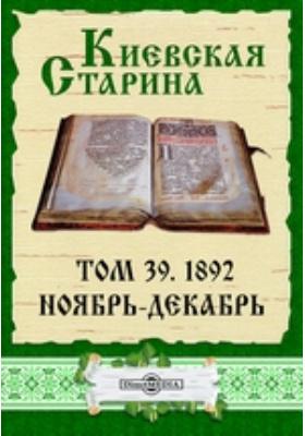 Киевская Старина. 1892. Т. 39, Ноябрь-декабрь