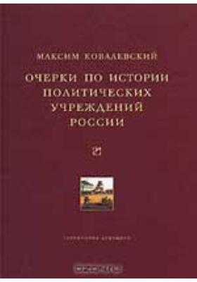 Очерки по истории политических учреждений России: публицистика