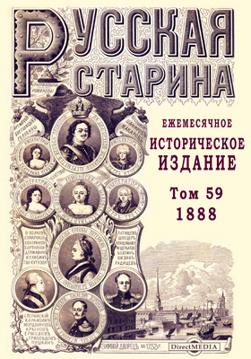 Русская старина: журнал. 1888. Т. 59. Июль-август-сентябрь