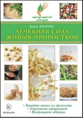 Лечебная сила живых проростков: научно-популярное издание