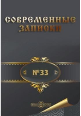 Современные записки. 1927. № 33