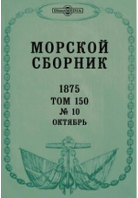 Морской сборник: журнал. 1875. Т. 150, № 10, Октябрь