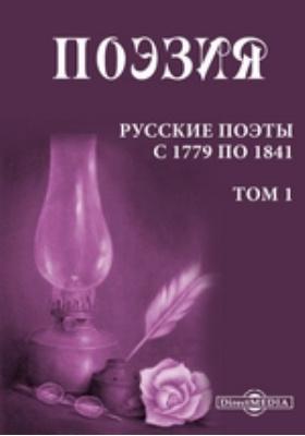 Поэзия. Русские поэты с 1779 по 1841. Т. 1
