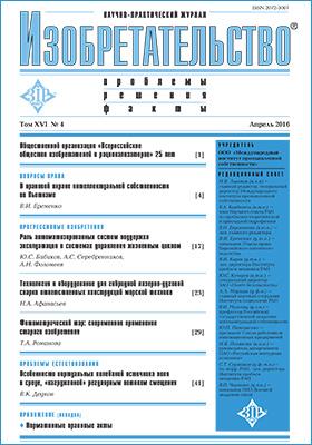 Изобретательство : проблемы, решения, факты: журнал. 2016. Т. 16, № 4