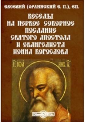 Беседы на первое соборное послание святого апостола и евангелиста Ионна Богослова