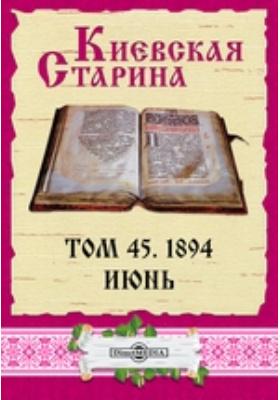 Киевская Старина: журнал. 1894. Том 45, Июнь