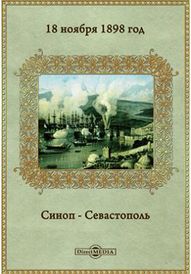 18 Ноября 1898 г. Синоп—Севастополь