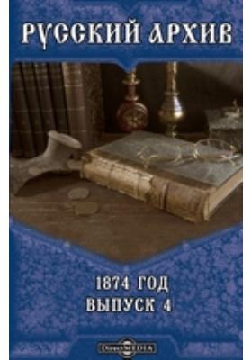 Русский архив. 1874. Вып. 4
