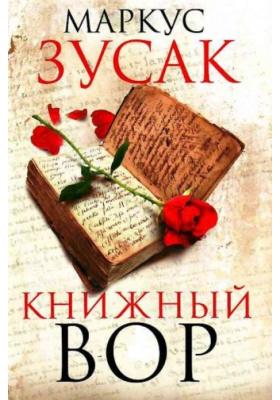 Книжный вор = The Book Thief : Роман