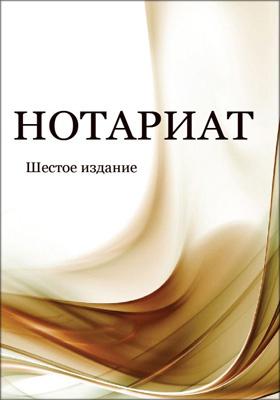 Нотариат: учебное пособие