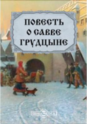 Повесть о Савве Грудцыне : издание памятников древнерусской письменности: художественная литература