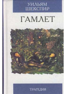 Гамлет, принц датский : Трагедия