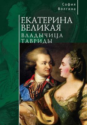 Екатерина Великая : владычица Тавриды: художественная литература