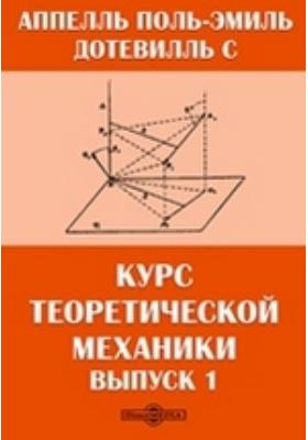 Курс теоретической механики. Вып. 1