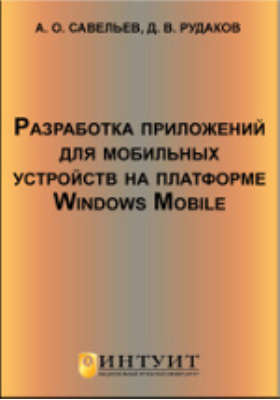 Разработка приложений для мобильных устройств на платформе Windows Mobile: курс