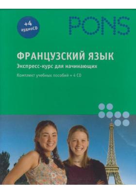Французский язык. Экспресс-курс для начинающих : Комплект учебных пособий + 4 CD
