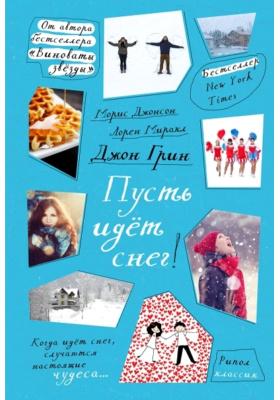Пусть идёт снег = Let It Snow. Three Holiday Romances : Сборник рассказов
