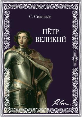Петр Великий. Три чтения с тремя рисунками