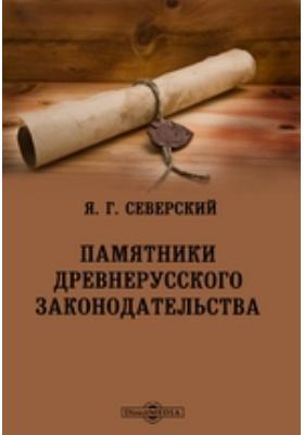 Памятники древнерусского законодательства