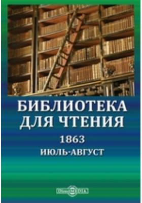 Библиотека для чтения. 1863. Июль-август