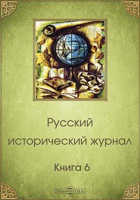 Русский исторический журнал: газета. 1920. Кн. 6