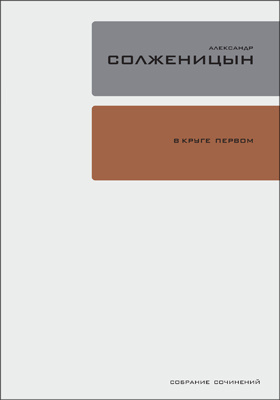 Собрание сочинений в тридцати томах. Т. 2. В круге первом