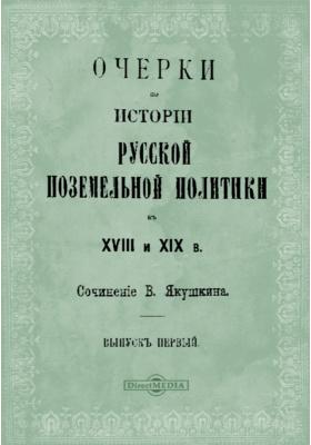 Очерки по истории русской поземельной политики в XVIII и XIX в. Вып. 1. XVIII век