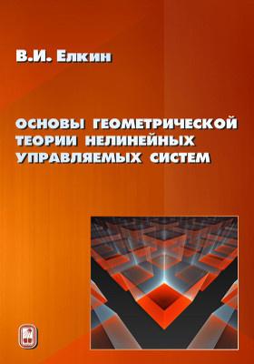 Основы геометрической теории нелинейных управляемых систем: монография