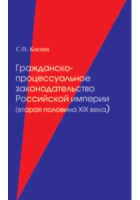 Гражданско-процессуальное законодательство Российской империи (вторая половина XIX века)