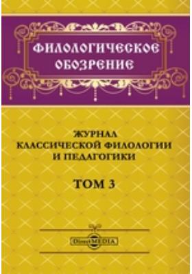 Филологическое обозрение. Журнал классической филологии и педагогики: журнал. 1893. Т. 3