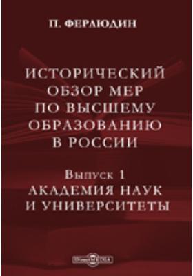 Исторический обзор мер по высшему образованию в России. Вып. 1. Академия наук и университеты