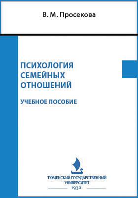 Психология семейных отношений: учебное пособие