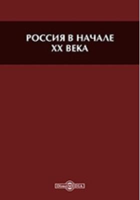 Россия в начале XX века : народ, власть, общество: коллективная монография