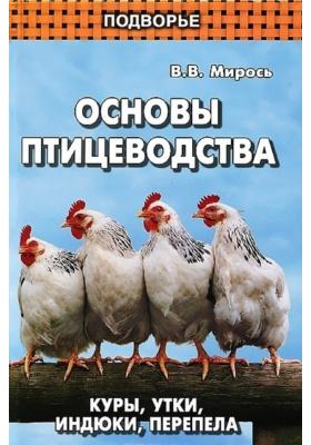 Основы птицеводства. Куры, утки, индюки, перепела : 4-е издание