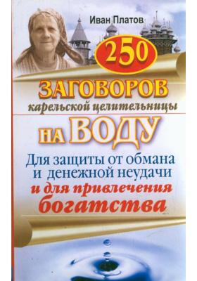 250 заговоров карельской целительницы на воду для защиты от обмана и денежной неудачи и для привлечения богатства