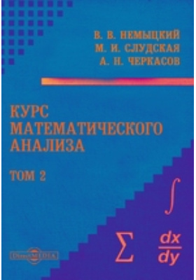 Курс математического анализа. Т. 2