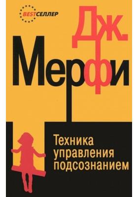 Техника управления подсознанием : 6-е издание