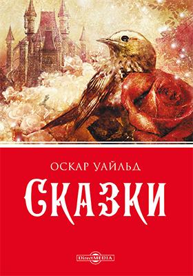 Сказки: художественная литература
