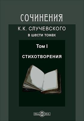 Сочинения К. К. Случевского в шести томах. Т. 1. Стихотворения