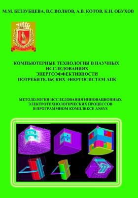 Компьютерные технологии в научных исследованиях энергоэффективности потребительских энергосистем АПК : Методология исследования инновационных электротехнологических процессов в программном комплексе ANSYS: учебное пособие