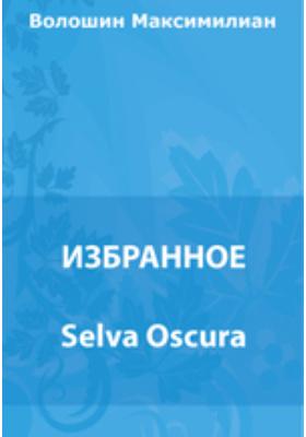 Selva Oscura. Откровения детских игр. И.Ф. Анненский – лирик. Заметки 1917 года. Гороскоп Чебурины де Габриак