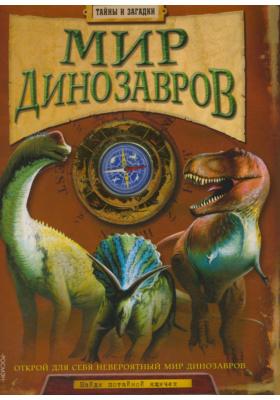 Мир динозавров = Dinosaur Hunters : Открой для себя невероятный мир динозавров