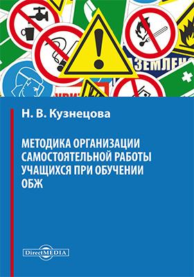 Методика организации самостоятельной работы учащихся при обучении ОБЖ: учебное пособие